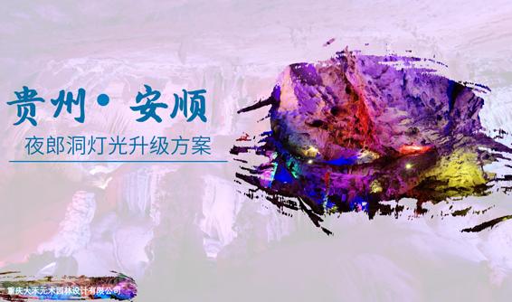 4A貴州夜郎洞